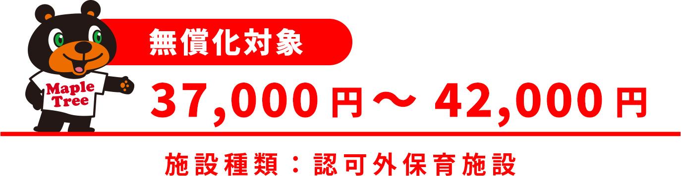 無償化対象37,000円~42,000円施設種類:認可外保育施設